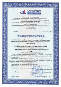 sertifikat-sro