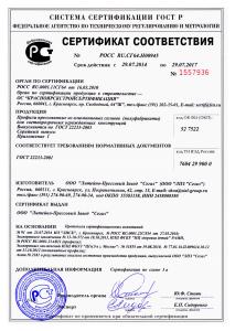sertifikat-alyuminievyj-profil-2
