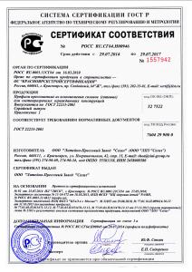 sertifikat-alyuminievyj-profil