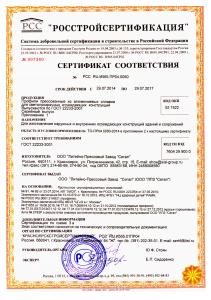 sertifikat-alyuminievyj-profil-3
