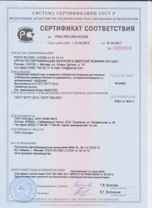 sertifikat-2015-pof