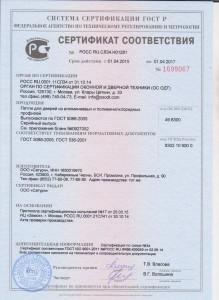sertifikat-2015-petli