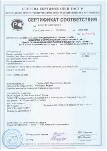 sertifikat-ags