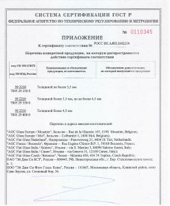 sertifikat-ags1