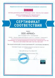 sertifikat-iso