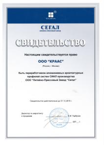 sertifikat-sial