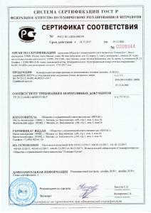 сертификат на конструкции