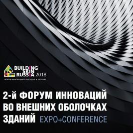 Компания «KRAAS» на Building Skin Russia 2018
