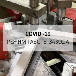Режим работы завода в связи с короновирусом COVID-19